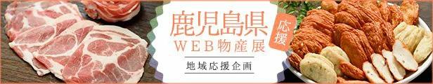 楽天市場 鹿児島県WEB物産展