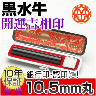認印【開運吉相印】黒水牛10.5㎜丸・牛革ケース付