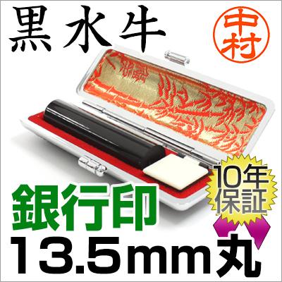 銀行印/黒水牛13.5㎜丸・牛革ケース付