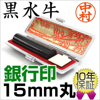 銀行印/黒水牛15.0㎜丸・牛革ケース付