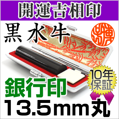 銀行印【開運吉相印】黒水牛13.5㎜丸・牛革ケース付