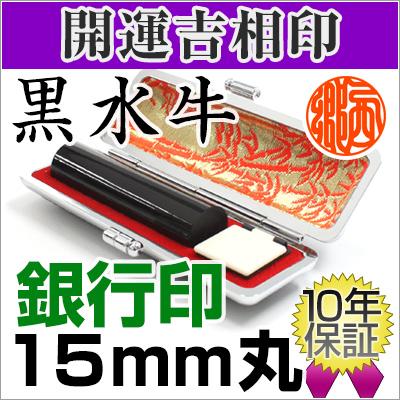 銀行印【開運吉相印】黒水牛15.0㎜丸・牛革ケース付
