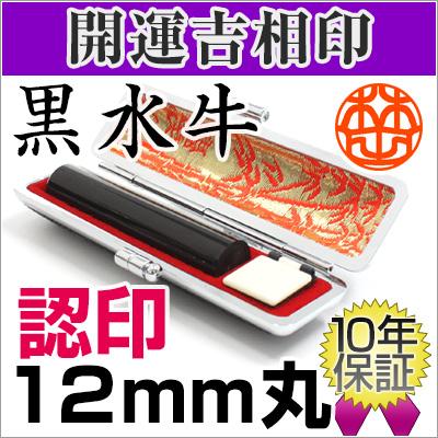 認印【開運吉相印】黒水牛12.0㎜丸・牛革ケース付