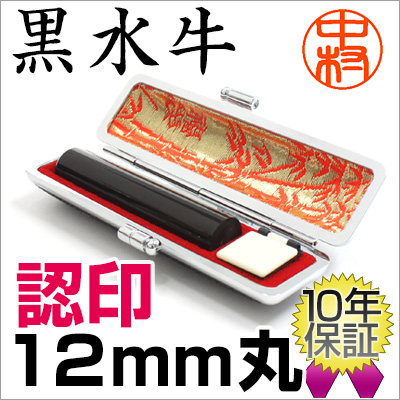 認印/黒水牛12.0㎜丸・牛革ケース付
