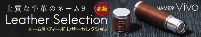 シヤチハタ ネーム9 Vivo(ヴィーボ)レザーセレクション