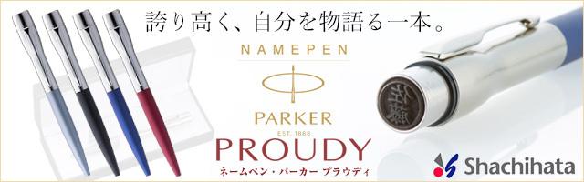 ネームペン・パーカー・プラウディ