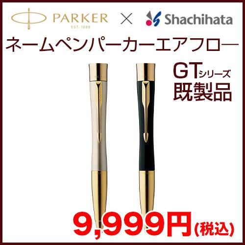 ネームペン・パーカーエアフローGT既製品