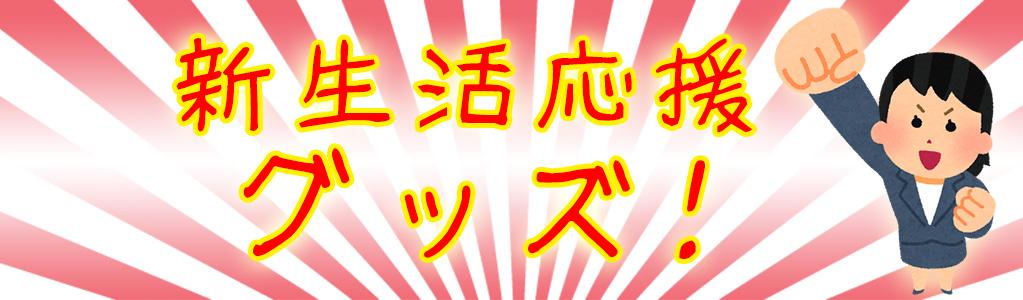 新生活応援グッズ!