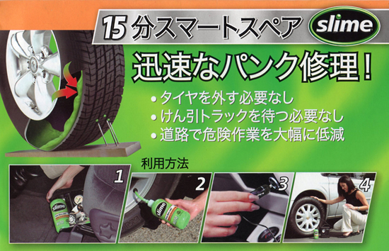 【SLIME】【パンク修理】パンクを簡単に修理!SLIMEパンク修理キット