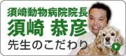 須崎動物病院院長「須崎恭彦」