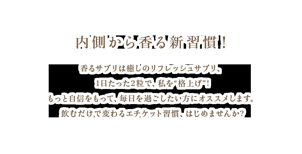 4種の香るサプリ (バラ・グレープフルーツ・ミント・バニラの香りから選ぶフレグランスサプリメント
