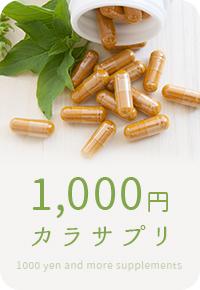 1000円からサプリ