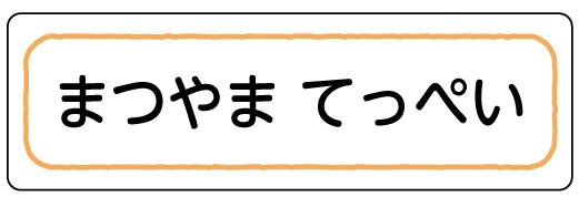 オレンジ枠