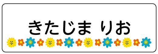お花ラインC