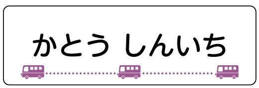 くるまラインC