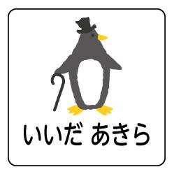おしゃれペンギン