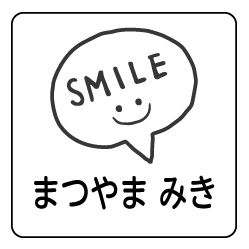 SMILE吹き出し