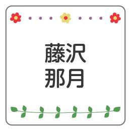 お花ラインA