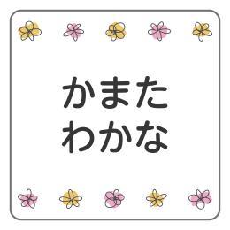 お花ラインB