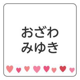 ピンクハートライン