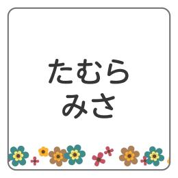 お花ラインD