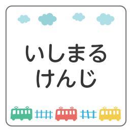 電車ライン