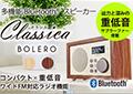 多機能Bluetoothスピーカーclassica BOLERO(ボレロ)