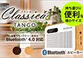軽量小型Bluetoothスピーカーclassica TANGO(タンゴ)