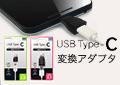USB - TypeC変換アダプタ