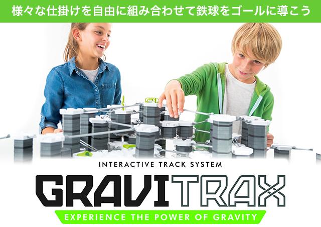 グラビトラックス