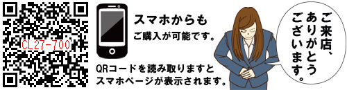 QRコード/ロードバイク 【CL27-700】