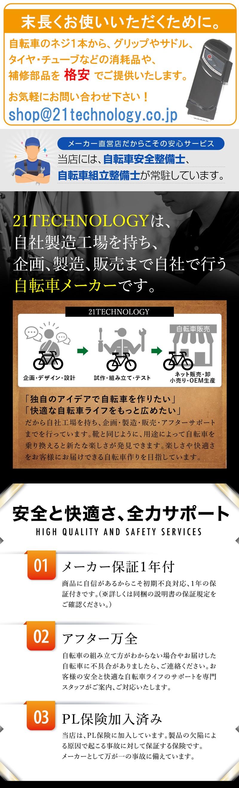 自転車安全整備士+21テクノロジーとは+全力サポート(GOLD画像)