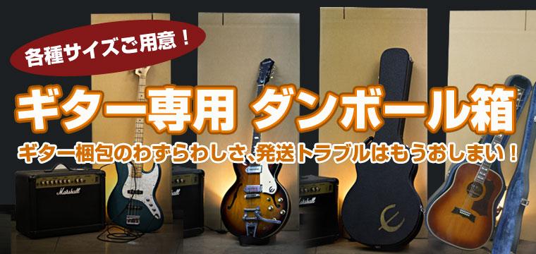 ギター用ダンボール箱