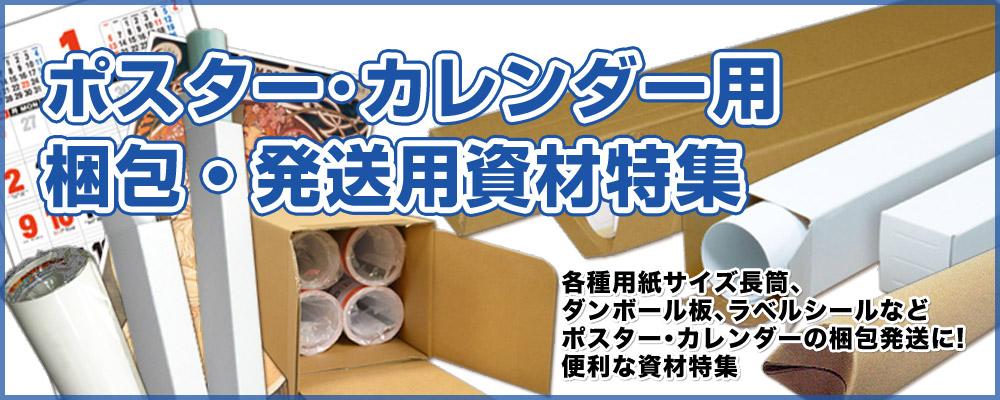 ポスター・カレンダー用 包装・梱包資材特集