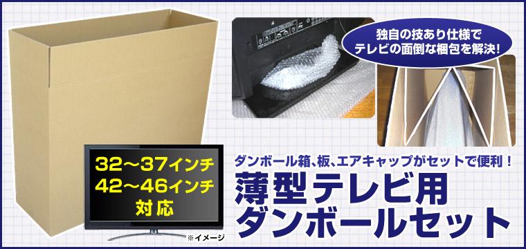 液晶テレビ用ダンボール箱