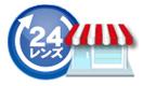 コンタクトレンズのネットショップ「24レンズ」