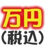 万円[税込]