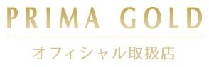 純金PRIMAGOLDオフィシャル店