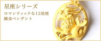 PRIMA GOLD - 星座シリーズ ロマンティックな12星座 純金ペンダント