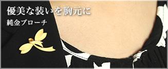 PRIMA GOLD - 優美な装いを胸元に 純金ブローチ