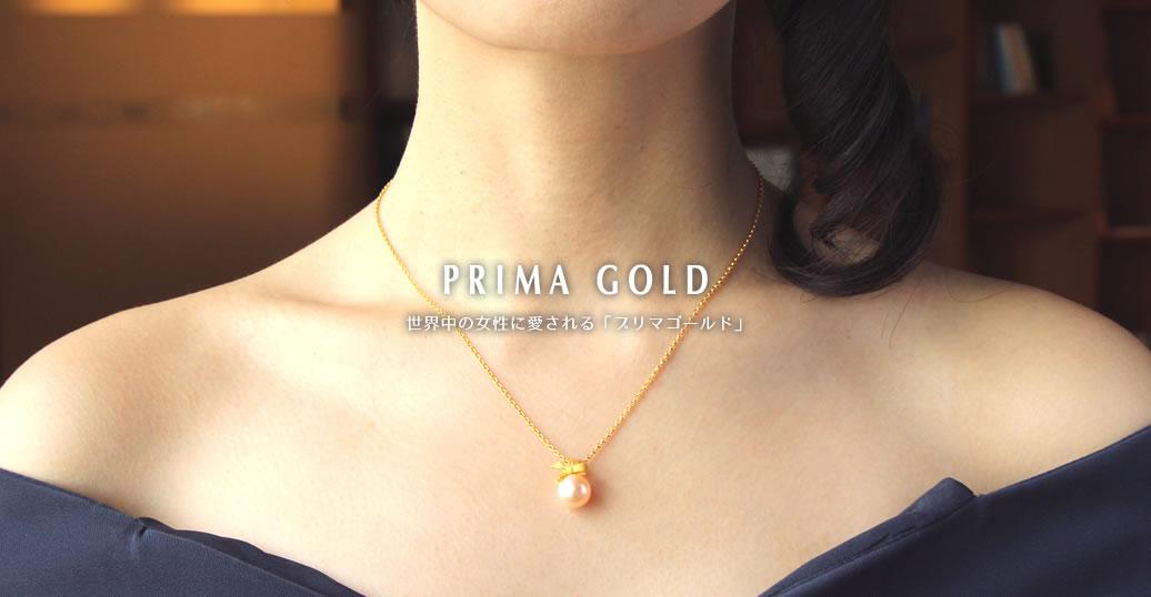 プリマゴールドの真珠・パール