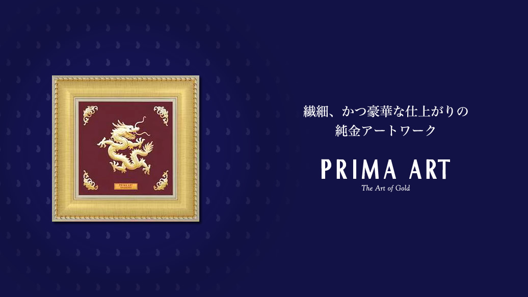 PRIAM ART(プリマアート)