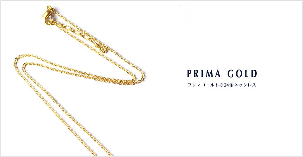 PRIMA GOLD - プリマゴールドの24金ネックレス