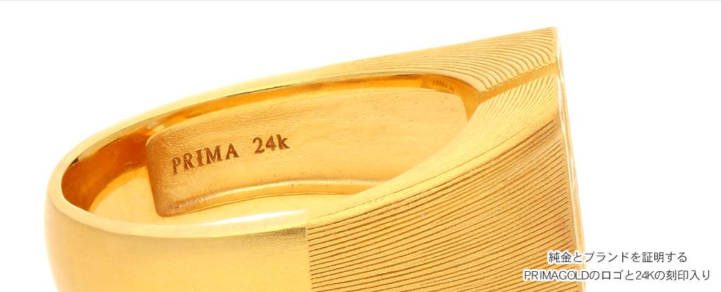 純金とブランドを証明するPRIMAGOLDのロゴと24Kの刻印入り