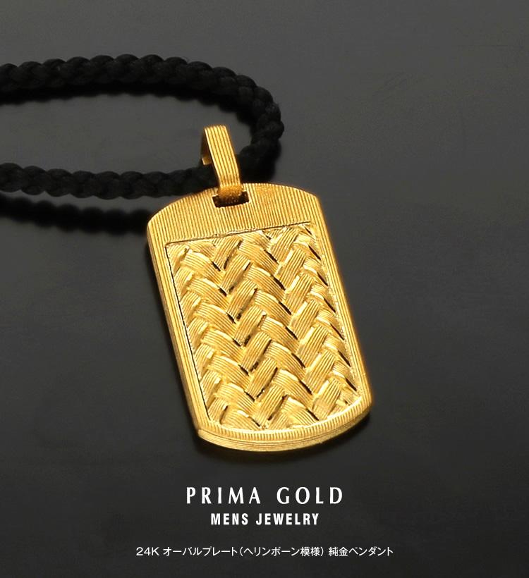 PRIMAGOLD メンズジュエリー - 24K オーバルプレート(ヘリンボーン模様)純金ペンダント