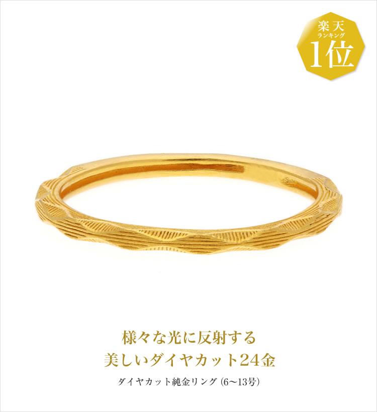PRIMAGOLD - 様々な光に反射する美しいダイヤカット24金 ダイヤカット純金リング(6〜13号)