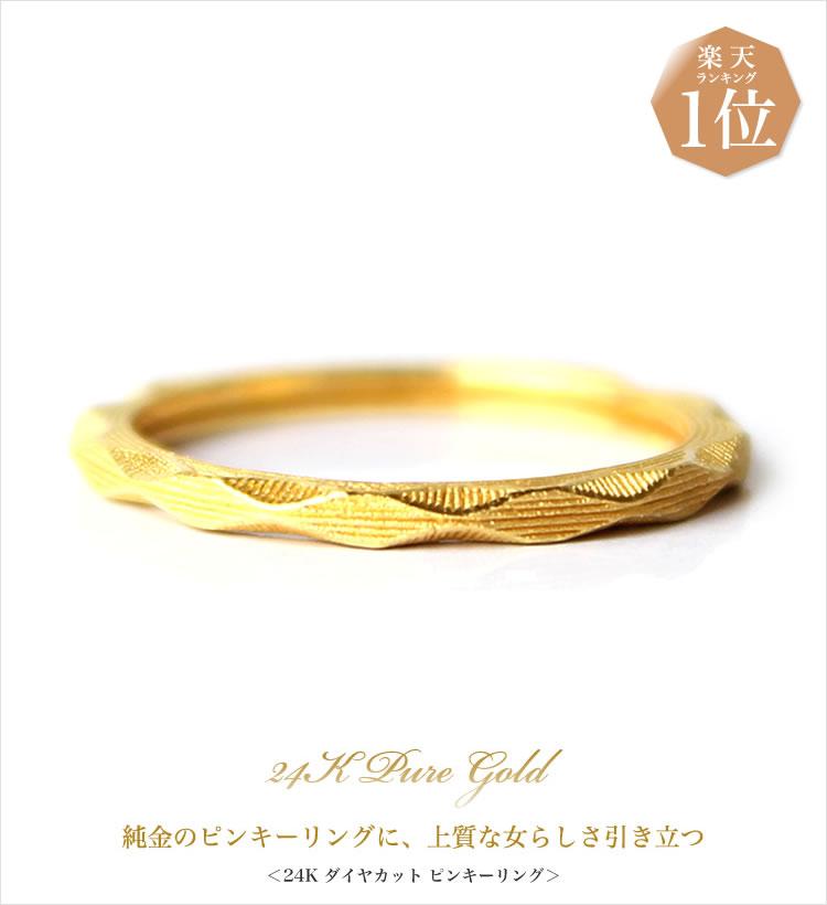 PRIMAGOLD - 純金のピンキーリングに、上質な女らしさ引き立つ ダイヤカット ピンキーリング(1~5号)