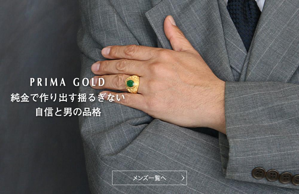 PRIMA GOLD 確固たる存在感を放つ24金メンズリング