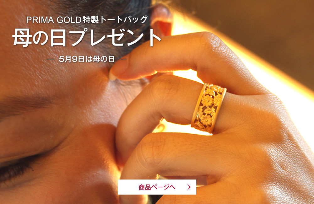 PRIMA GOLD 母の日プレゼント