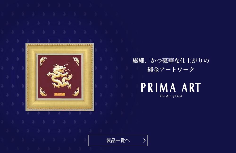 PRIMA ART 繊細、かつ豪華な仕上がりの純金アートワーク